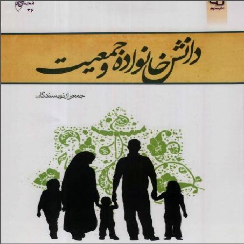 Image result for دانلود کتاب دانش خانواده و جمعیت منبع جدید